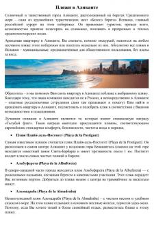 Аренда и продажа недвижимости в Аликанте, Испания