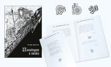 иллюстрации к сборнику стихов