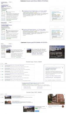 Коттеджный поселок – Директ + Adwords