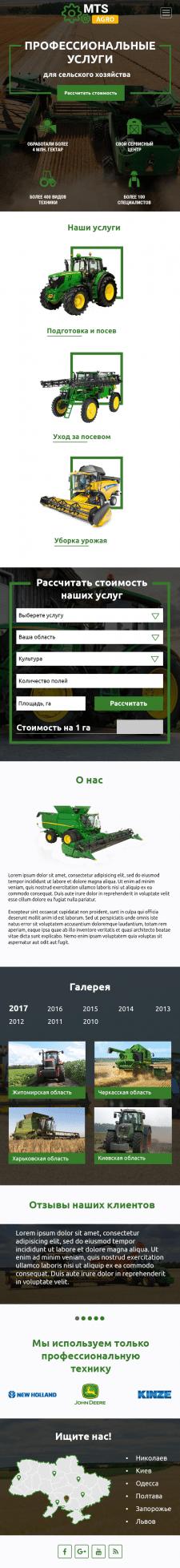 Мобильная версия лендинга MTS-Agro