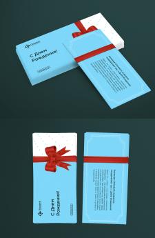 Неутвержденный вариант корпоративной открытки