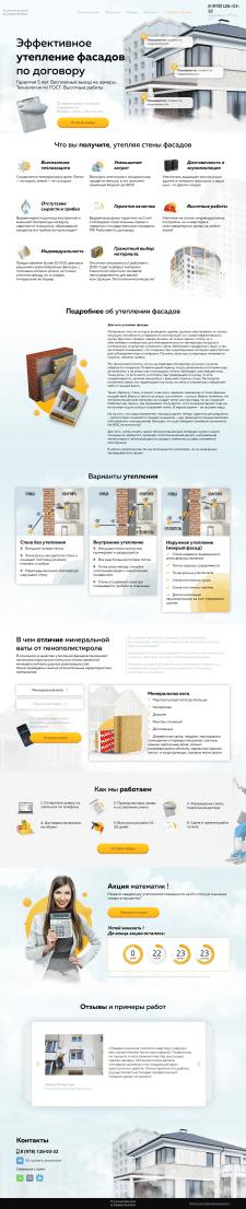 Эффективное утепление фасадов