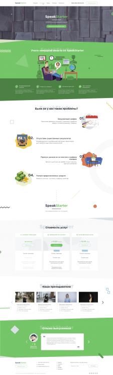 Дизайн онлайн-сервиса по изучению немецкого языка