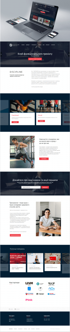 Дизайн сайта для спортивного клуба