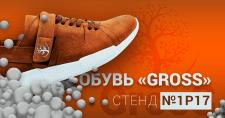 Баннер Gross Shoes