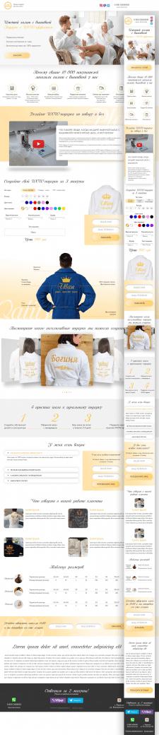 Сайт Индивидуальной вышивки на халатах + адаптив