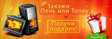 Баннер kaminupechi.com.ua