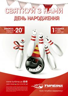 """Плакат для боулинг-клуба """"Турбіна"""""""