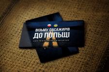 Візитка - перевезення до Польщі