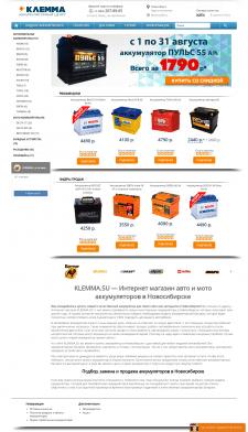 SEO-оптимизация интернет-магазина аккумуляторов