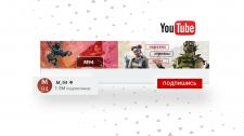 дизайн шапки для Youtube