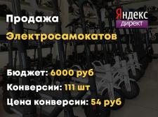 Интернет магазин Электросамокатов и тд. - Яндекс Д