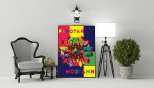 Плакат(поп-арт)