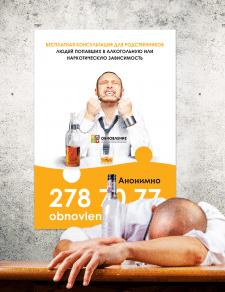 Плакат Алкоголик. Благотворительность
