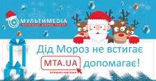 Билборд для Интернет-магазина Мультимедиа