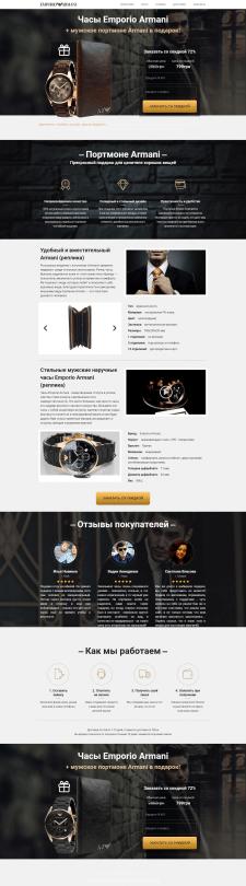Продающий сайт часов