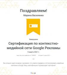 Сертификат по КМС Google Рекламы