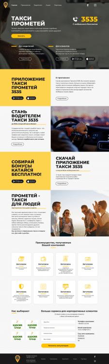 Дизайн сайта служба такси