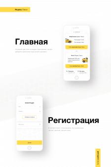 App   Яндекс Такси Казахстан