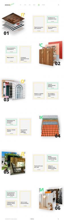 Doskabuild.ru - портал по строительству
