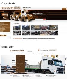 Продвижение сайта megapolis-metall.ru