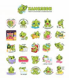 Chameleon_hobby