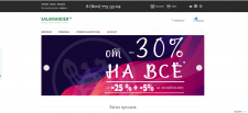 salamander.ru