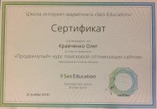 Сертификат школы интернет-маркетинга Seo Education