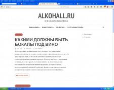 Полное текстовое наполнение сайта alkohall.ru