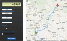 Калькулятор (Грузоперевозки + GoogleMaps)