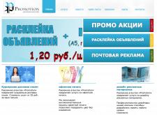 """Сайт рекламной компании """"Promotion RA"""""""