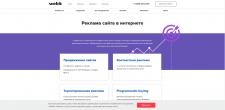 Сайт реклама