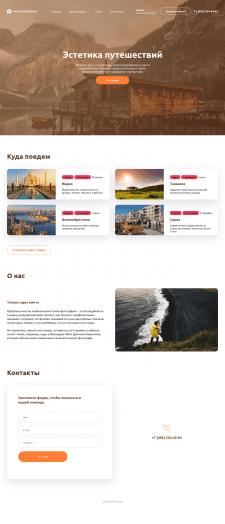 Верстка сайту подорожів
