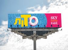 Борд для Sky Family Park