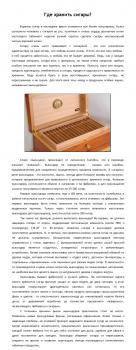 Статья о хьюмидорах