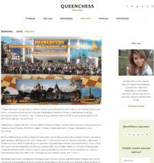 Блог руководителя школы шахмат