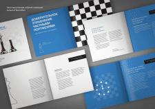 Антанта Пиоглобал - Печатная реклама и буклет