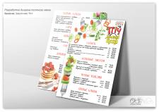 Постное меню для ресторана