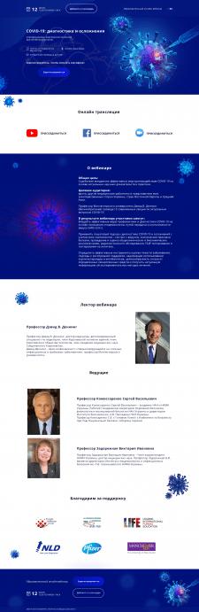 Онлайн вебинар COVID-19: диагностика и осложнения