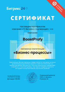 """Сертификат присвоенной компетенции """"Бизнес-процесс"""