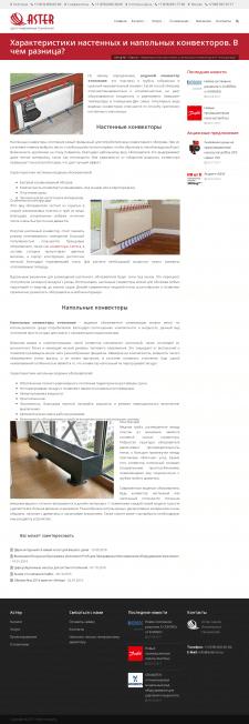 Характеристики настенных и напольных конвекторов