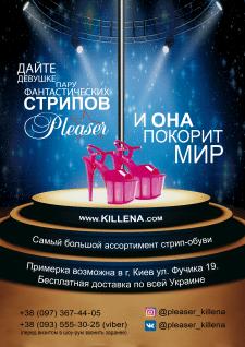 Плакат для магазина стрипов KILLENA.com