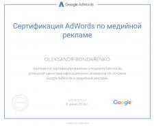 Сертификат Google AdWords по медийной рекламе