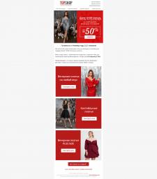 Промо рассылка для магазина одежды