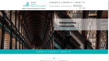 Сайт для нотариуса