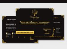 Дизайн и разработка презентации