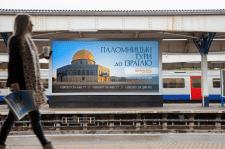 Паломницькі тури до Ізраїлю, JoinUP