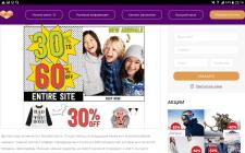Статья о бренде детской одежды CRAZY 8