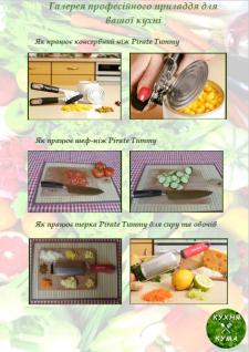 Лендинг. Рекламный обзор для Кухня у Кума