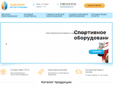 Наполнение интернет магазина Площадки